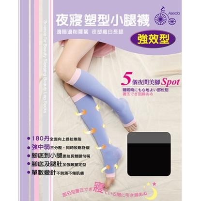 【Asedo亞斯多】夜寢睡眠小腿襪180D(S9-2) 黑色