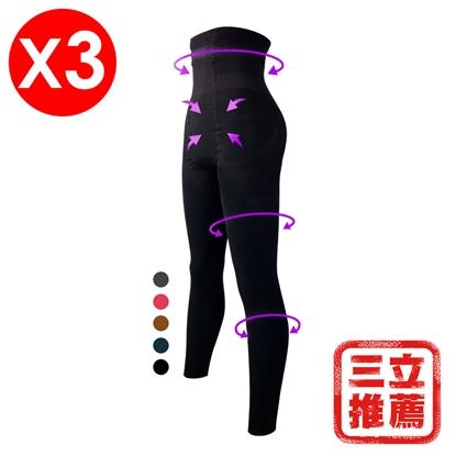 圖片 So熱褲【Asedo亞斯多】高腰塑型刷毛發熱9分褲三入優惠組-電