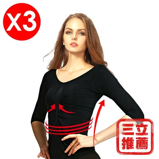 圖片 【Asedo亞斯多】新H2 輕機能發熱(無縫)塑身衣 3入優惠組-電