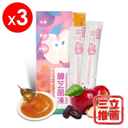 【利得】樟芝晶凍三盒優惠組(7包/盒)-電