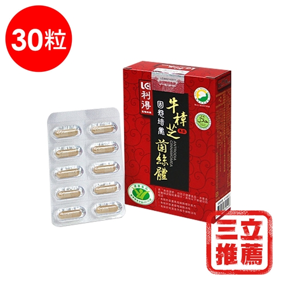 圖片 利得健字號牛樟芝固態培養菌絲體膠囊 30粒/盒-電