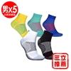 圖片 亞斯多銀離子抗菌永久消臭運動足弓鐵人襪五入優惠組-電