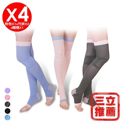 亞斯多 Asedo MIT塑型纖腿壓力襪超值優惠4入組(竹炭*2+冰涼粉色*1+冰涼隨機*1)-電