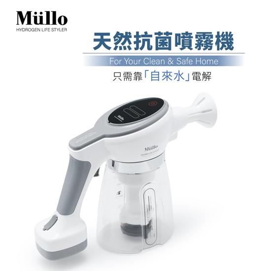 圖片 Mullo 天然抗菌噴霧機