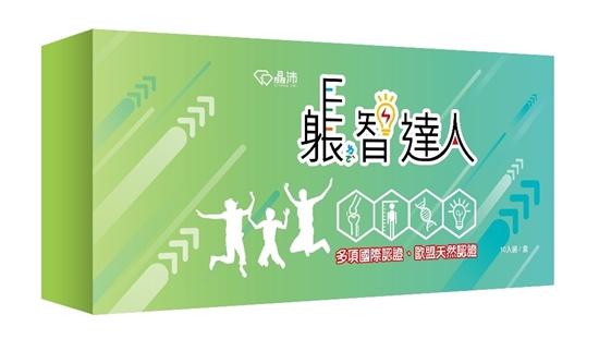 圖片 【晶沛】躼智達人(10入裝 / 盒)-電