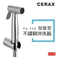 【CERAX】不鏽鋼加裝型沖洗器 洗地 澆花 洗屁屁 洗寵物 多用途(超值兩入組)