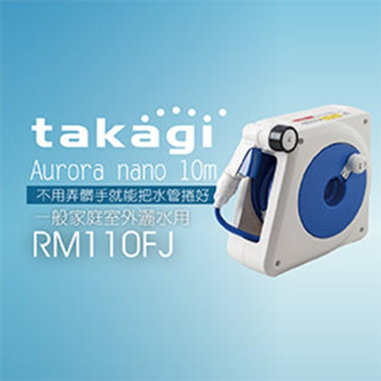 圖片 【日本Takagi】Aurora nano 10m 灑水組 水管車組 洗車 園藝 輕巧 附按壓灑水噴頭(RM110FJ)