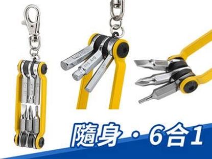 圖片 6合1隨身工具鑰匙圈