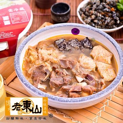 圖片 【老東山】獨享紅燒羊肉鍋 2盒 (800g/盒)