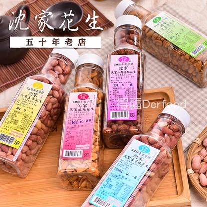 【沈家花生】花生任選 8瓶 (250g/瓶)