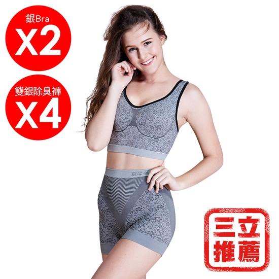 圖片 【京美】健康竹炭銀纖維無痕內衣+提臀褲優惠組-電