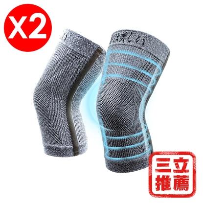 圖片 犀力神氣【京美】長效支撐X型舒緩護膝超值組-電