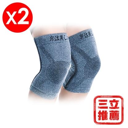 【京美】長效支撐X型舒緩護膝超值組-電