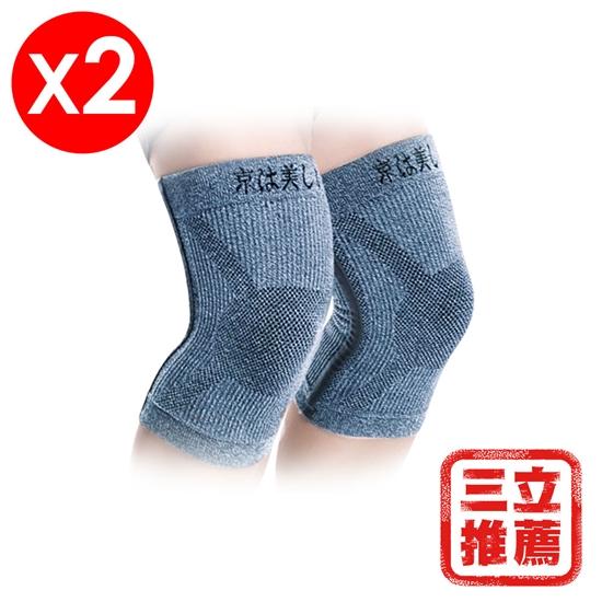 殺菌 護膝 透氣