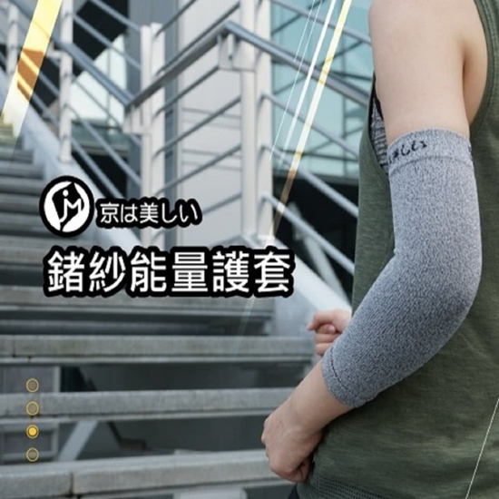 圖片 【京美】能量鍺紗護套超值組(2雙) -電