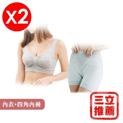 【京美】高極絲能量鍺紗內衣+內褲 2套組-電