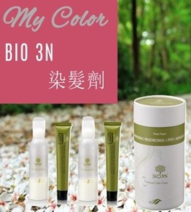 圖片 Bio 3N 義大利頂級染髮劑  (無添加PPD、阿摩尼亞、間苯二酚等)環保大容量一盒2組