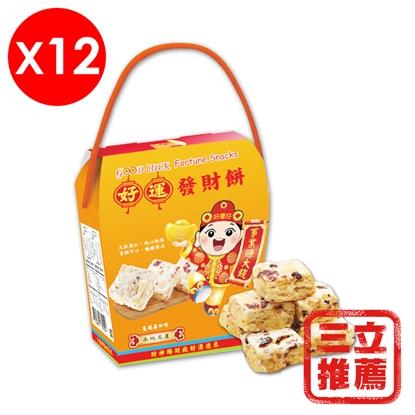 【好運】發財餅(送禮+自用)蛋奶素可食用-電