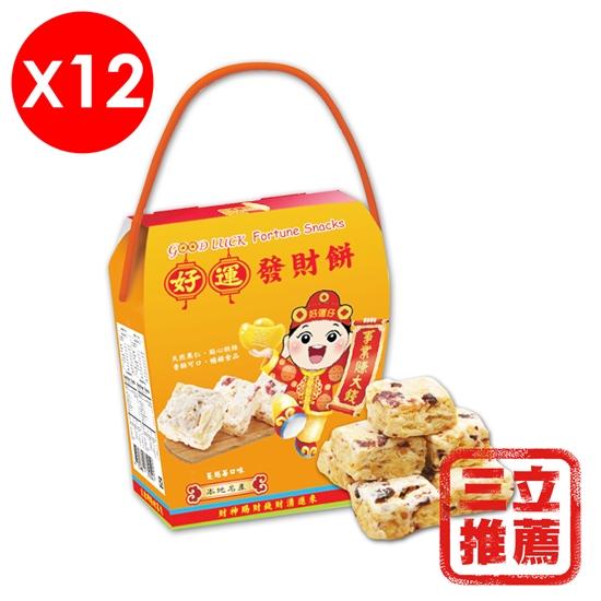 圖片 【好運】發財餅(送禮+自用)蛋奶素可食用-電