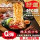 素食可食-五辛素 / 麵條Q彈滑順 / 獨特醬料香辣銷魂