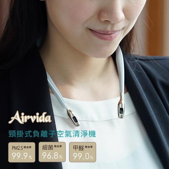 ible Airvida穿戴式負離子空氣清淨機配帶圖