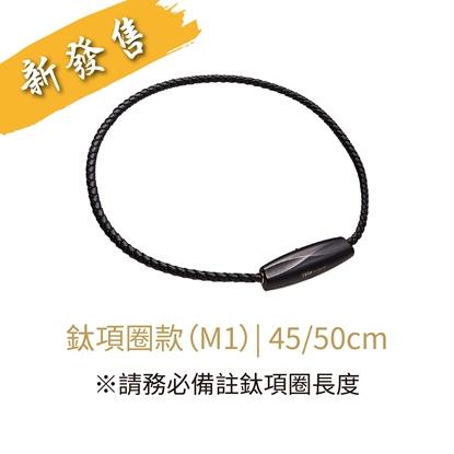ible Airvida 鈦項圈負離子空氣清淨機|輕量個人隨身|45/50cm任選|台灣製造