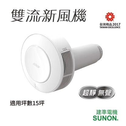 讓您不開窗也能有好空氣 保持室內活氧、空氣對流、過濾PM2.5 不需複雜管線即可安裝 微型全熱交換器