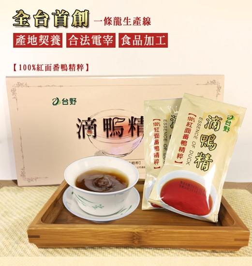 圖片 草地狀元【台野畜產】滴鴨精禮盒(12入)