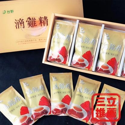 圖片 草地狀元【台野畜產】滴雞精20入禮盒