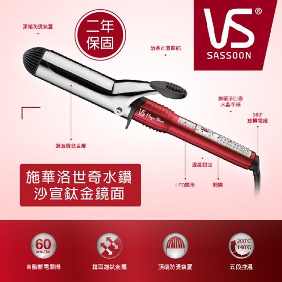圖片 【 沙宣VS 】38mm晶漾魔力紅鈦金捲髮棒VSI-3831W