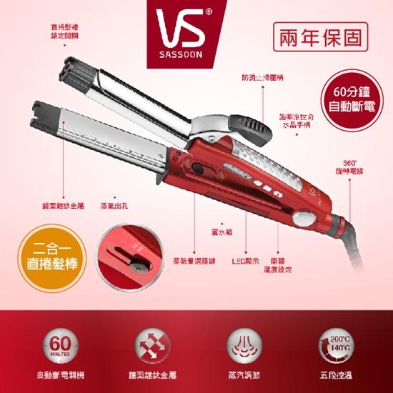 圖片 【 沙宣VS 】32毫米 晶漾魔力紅鈦金蒸氣 二合一直捲髮棒 VSS-8000W 兩年保固