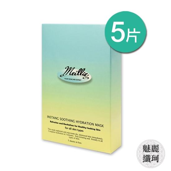 圖片 【魅麗纖珂】撫紋修護重生保濕面膜 5片/盒