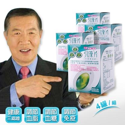 圖片 【引藻片】 李昌鈺博士代言,藻類唯一獲三張國家級健康食品認證,綠藻中的首選/300粒裝X4罐入