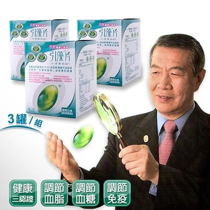圖片 【引藻片】 李昌鈺博士代言,藻類唯一獲三張國家級健康食品認證,綠藻中的首選/300粒裝X3罐入
