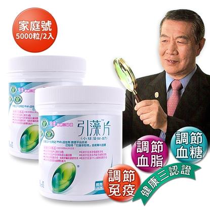 圖片 [ 引藻片 ] 李昌鈺博士代言,藻類唯一獲三張國家級健康食品認證,綠藻中的首選/2500粒裝x2罐入