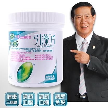 圖片 [ 引藻片 ] 李昌鈺博士代言,藻類唯一獲三張國家級健康食品認證,綠藻中的極品/2500粒裝x1罐入
