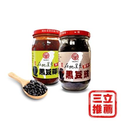【民生壺底油精】在地黑豆瓣醬+在地黑豆豉-電