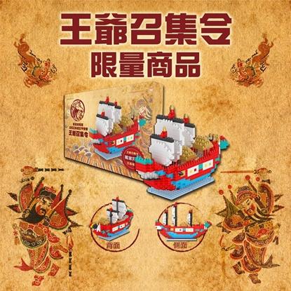 獨家限定版「特製王船積木」