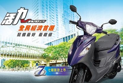 加入購物車享優惠價 SYM三陽機車 活力VIVO 125 ABS 碟煞 (七期) 2020新車
