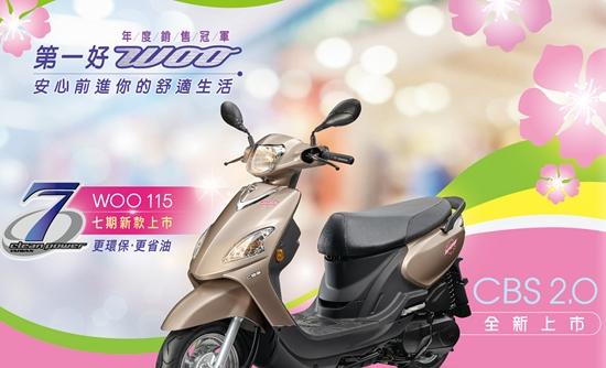 (結帳折)SYM三陽機車 WOO 115 CBS 鼓煞 (七期) 2020新車