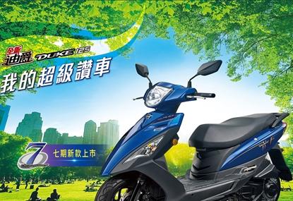 SYM三陽機車 新迪爵DUKE 125 碟煞 (七期) CBS版 2020新車