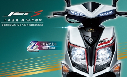 加入購物車享優惠價 SYM三陽機車 JET S 125 ABS 雙碟 (七期) 2020新車
