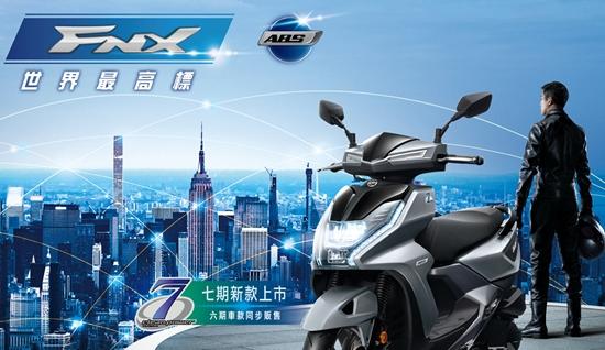 (結帳折)SYM三陽機車 FNX 125 ABS 碟煞 (七期) 2020新車