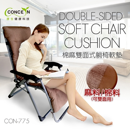 圖片 【康生】新一代 人體工學無重力休閒躺椅 CON-777+棉麻雙面式躺椅軟墊 CON-775