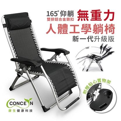 圖片 【康生】新一代 無重力人體工學躺椅 CON-777