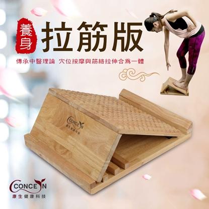 圖片 【康生】橡木實木多功能養生拉筋板 CON-FE720
