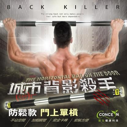 圖片 【康生】城市背影殺手防鬆款門上單槓(引體向上健身器CON-FE005)