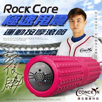 圖片 【康生】ROCKCORE極速甩震運動按摩滾筒(桃紅色) YG-023