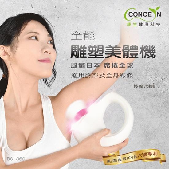圖片 【Concern康生】全能雕塑美體機-美