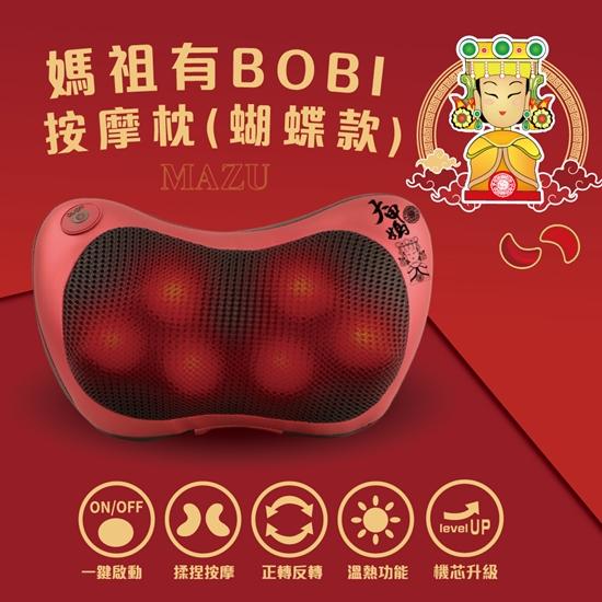 圖片 【康生】鎮瀾宮推薦媽祖代言有BOBI-按摩枕(紅色 / 金色)-美